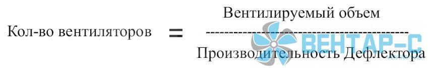 raschyot_kolichestva_deflektorov