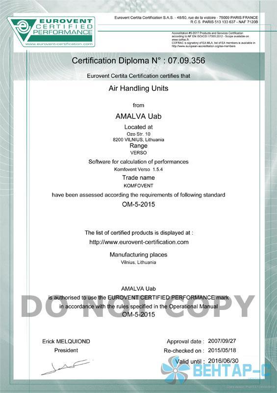 Сертификат EUROVENT