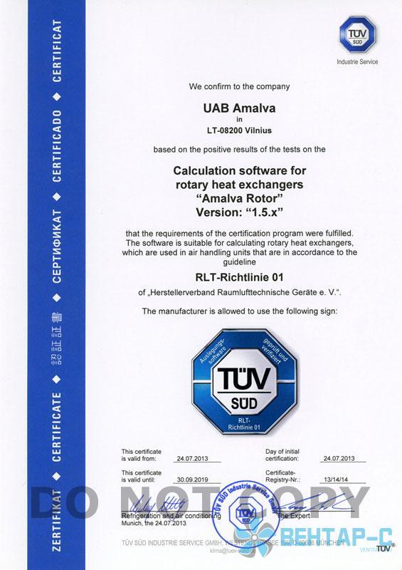 TÜV сертификат на программу подбора ротационных теплообменников