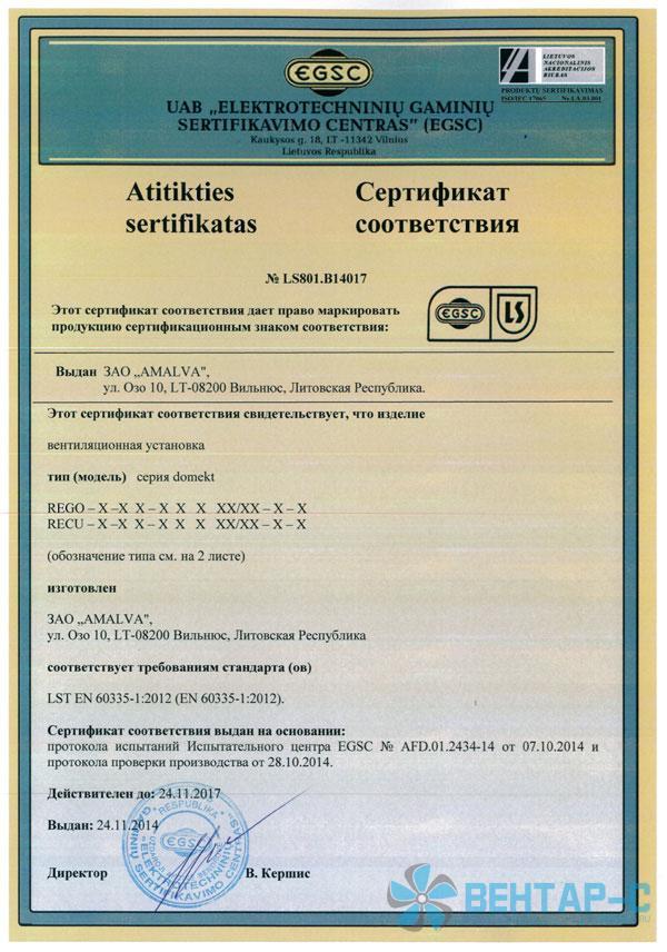 Сертификат на установки DOMEKT